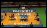 【卓球】 塩野真人VS町飛鳥(青森) 東京選手権2012