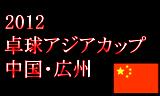 アジアカップ2012 2012年04月06日~8日まで開催