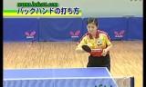 【技術】 福原愛の卓球初心者の為の技術指導を紹介