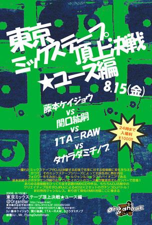 第4回 東京ミックステープ頂上決戦★ユース編