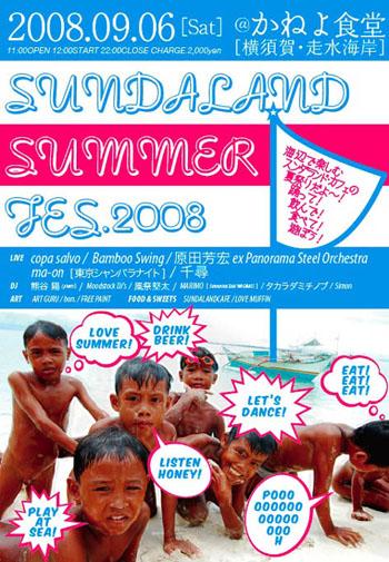 SUNDALAND SUMMER FES 2008