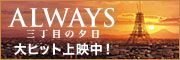 always_banner04.jpg