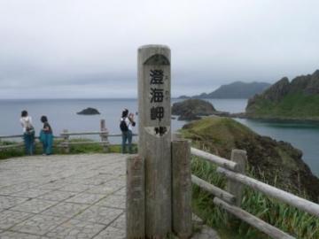 澄海岬到着