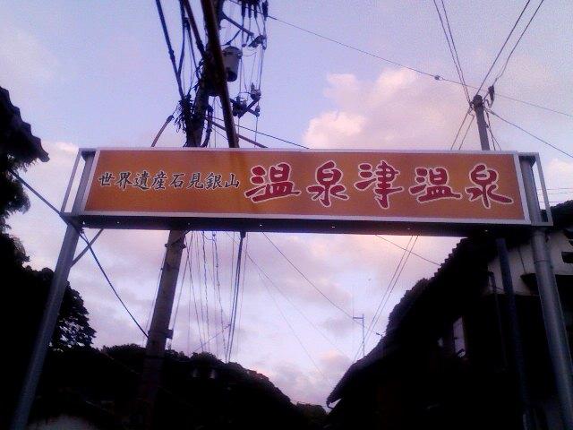 080821温泉津温泉かんばn