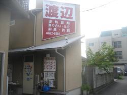 渡辺釣船店