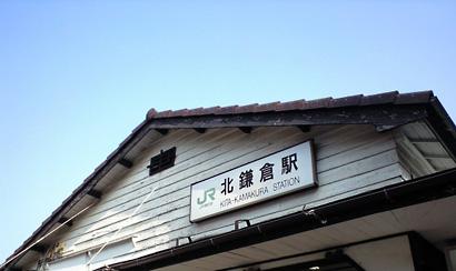 北鎌倉駅前。