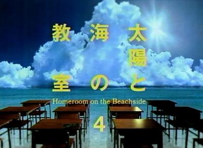 太陽と海の教室 第4話 「崖の上のショパン」