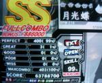 gekkoutyou_g3.jpg