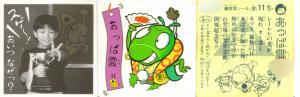 超念写探偵団シール第1弾 No.11 あっぱ霊