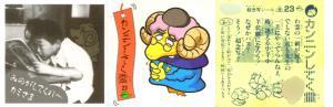 超念写探偵団シール第1弾 No.23 カンニンしてく霊