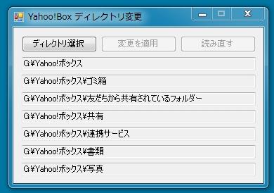 SSD使いには必須「Yahoo! Box保存先変更ツール」リリース