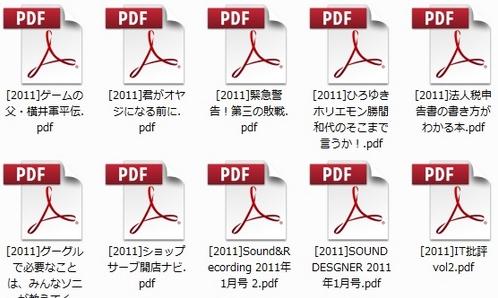 Windows 7 64bit阪でPDFのサムネイルを表示する方法
