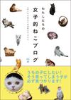 女子的猫ブログ
