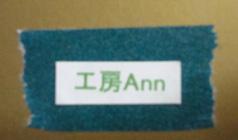 工房Ann