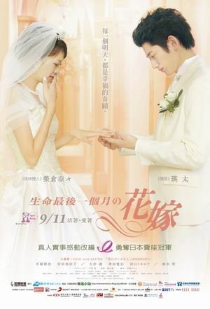 生命最後一個月的花嫁