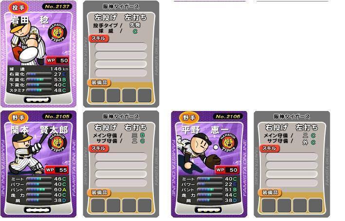 2009阪神予想