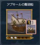 アブキールの難破船