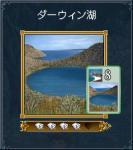 ダーウィン湖