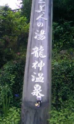 龍神温泉にて1