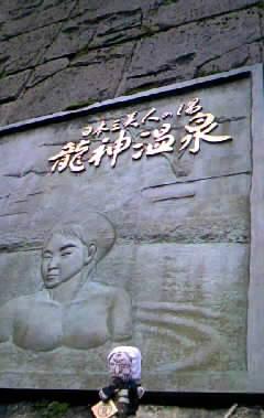 龍神温泉にて2
