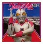 ウルトラマン80 テーマ音楽集 (限定盤)