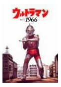 ウルトラマン1966(ビジュアルブック+DVD)