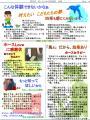 会報「新しい風便り」1003弥生号2