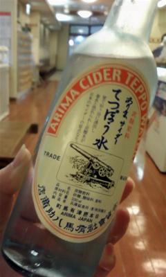 arimasaida.jpg