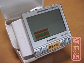 血圧計(手首)