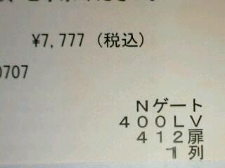 タナソニチケット