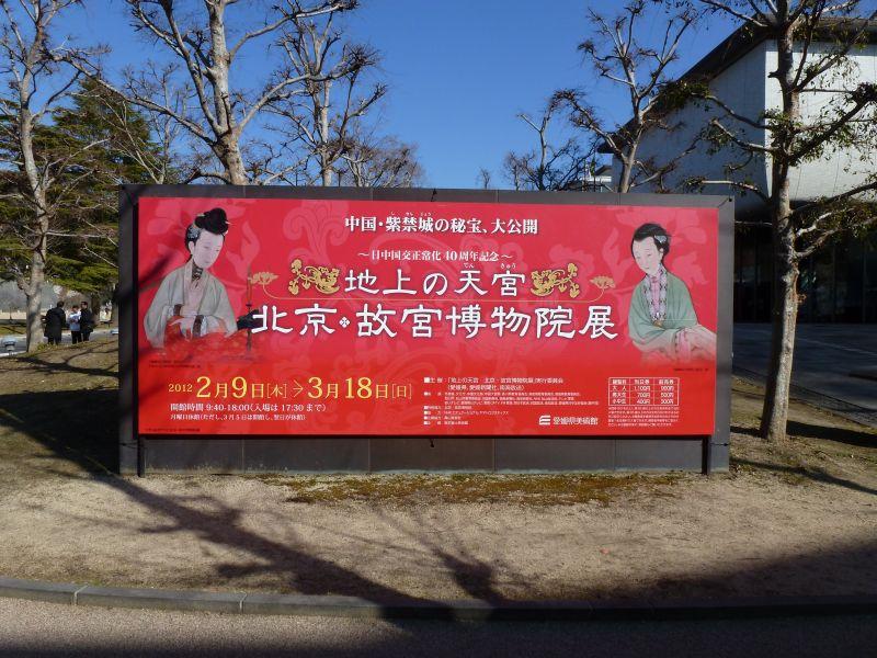 愛媛県美術館