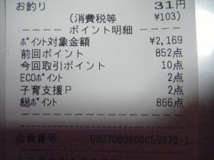 2010_0415taiko0002_convert_20100424175408.jpg
