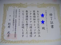 2011_0128rikujyou0009_convert_20110129152312.jpg