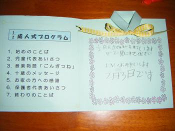 2011_0201rikujyou0005_convert_20110203112946.jpg
