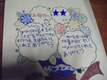 2011_0202rikujyou0004_convert_20110203164241.jpg
