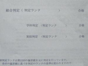 2011_0513rikujyou0007_convert_20110515143447.jpg