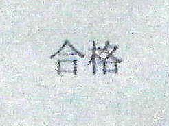 32011_0513rikujyou0007.jpg
