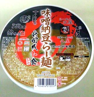 味噌納豆-A
