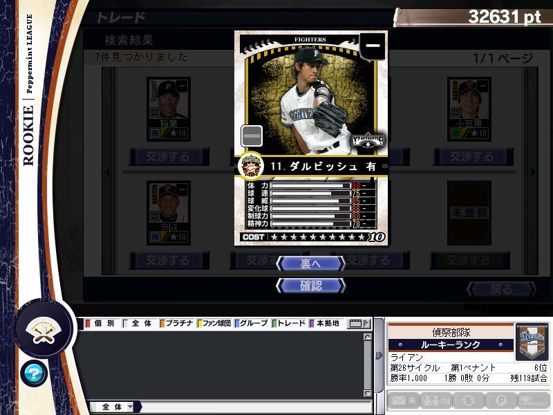 YTOscreen004.jpg