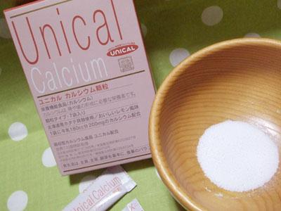 ユニカルカルシウム顆粒