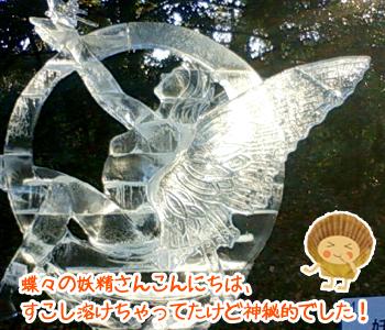 氷の彫刻_01