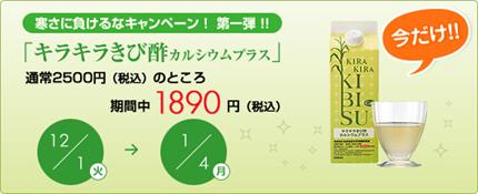 ■『キラキラきび酢カルシウムプラス』を特別価格1,890円(税込) でご提供!