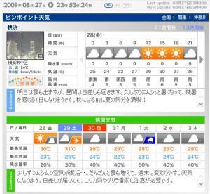 weather_20090827.jpg