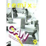 remix 9月号