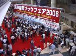 東京国際ブックフェア2006