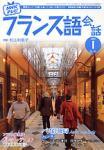 NHKテレビ フランス語会話1月号