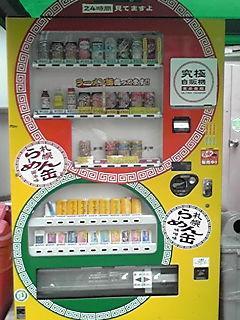 ラーメン販売機1