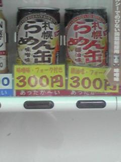 ラーメン販売機2