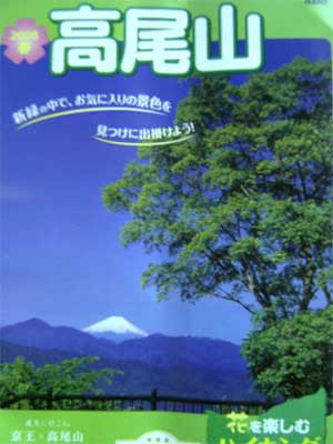 高尾山パンフ