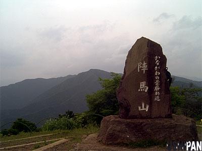 陣馬山トップ